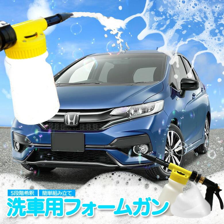 【楽天最安値】愛車の洗車が楽しくなる♪洗車用カーフォームガン/洗車ガン/カーシャンプーガン イエロー/レッド 簡単5段階希釈-メイン