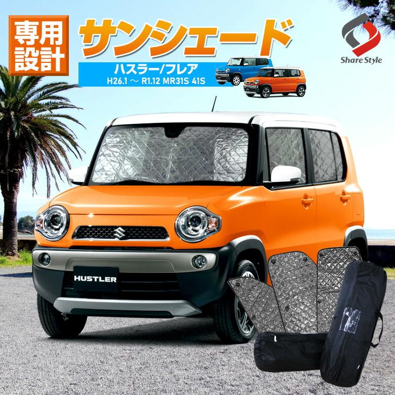 suzukiハスラー サンシェード 吸盤で簡単装着 フロント リア サイド 丸ごと1台分 6点セット 収納袋付き 車-メイン