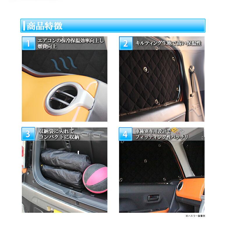 suzukiハスラー サンシェード 吸盤で簡単装着 フロント リア サイド 丸ごと1台分 6点セット 収納袋付き  車-商品内容