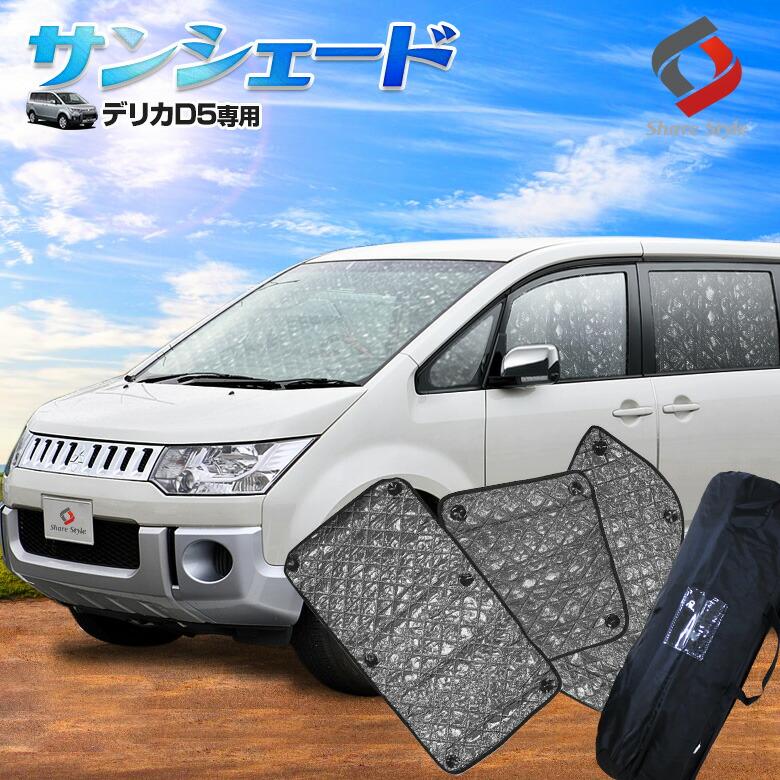 デリカD5 サンシェード 吸盤で簡単装着 フロント リア サイド 丸ごと1台分 8点セット 収納袋付き 車-メイン