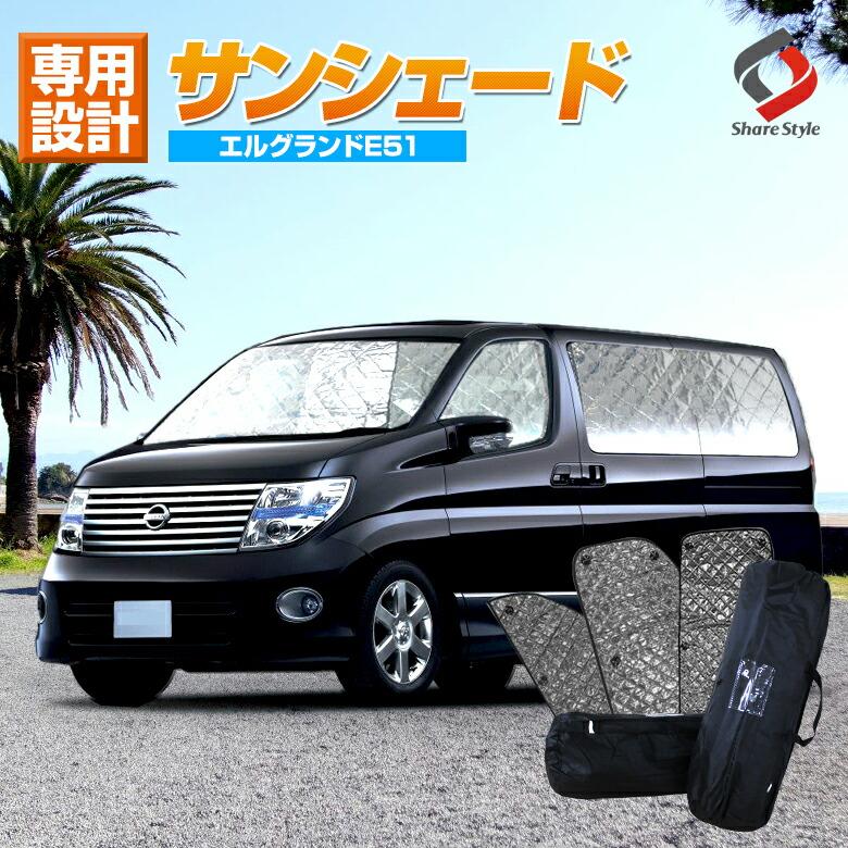 NISSAN E51エルグランド 吸盤で簡単装着 フロント リア サイド 丸ごと1台分 6点セット 収納袋付き 車-メイン