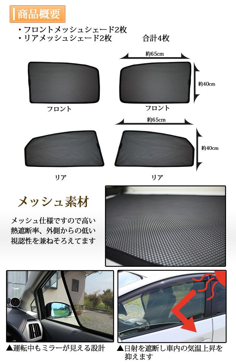 TOYOTA(トヨタ)30系プリウス専用設計メッシュシェードフロントリア4セット-商品概要