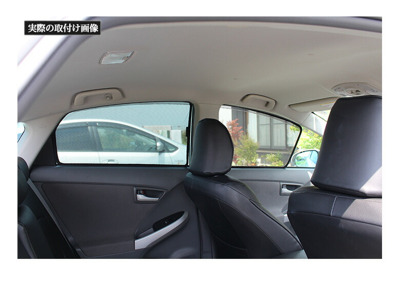 TOYOTA(トヨタ)30系プリウス専用設計メッシュシェードフロントリア4セット-装着イメージ2