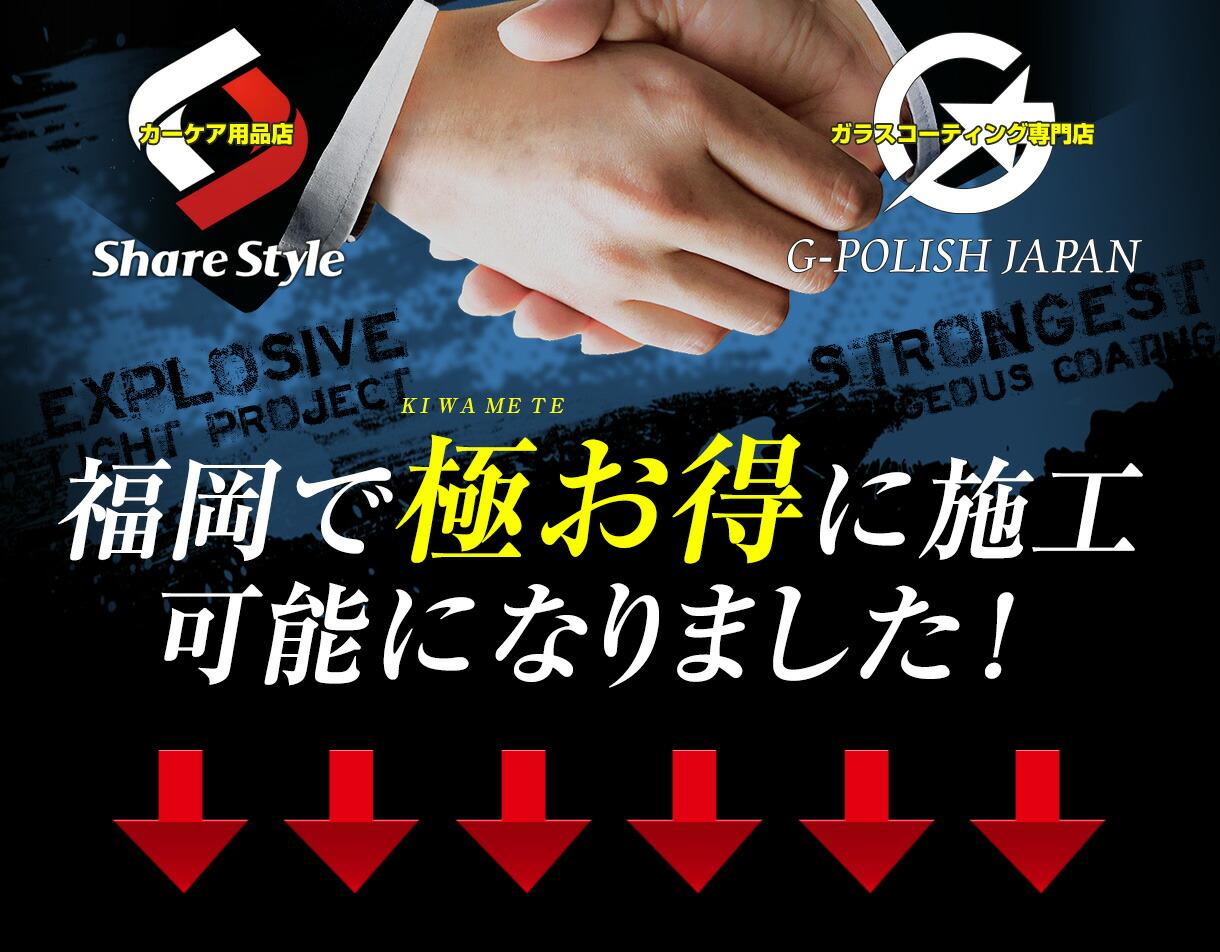 福岡でお得に施工可能に