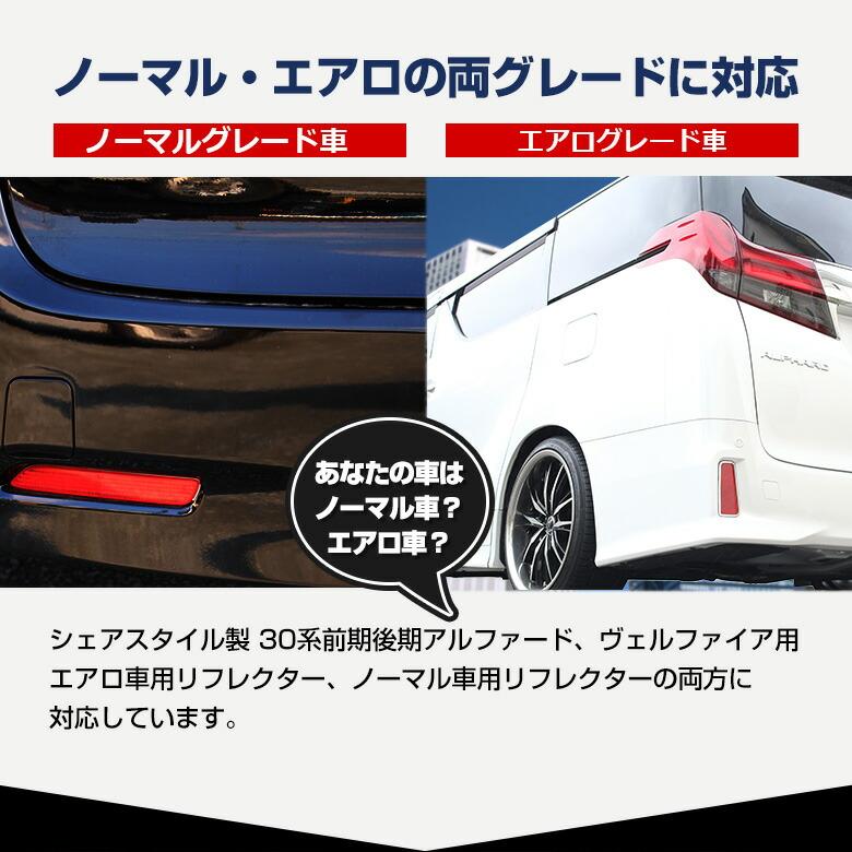 ヴェルファイア 30系 アルファード 30系 LEDリフレクター取付用 前期後期 分岐ハーネス 2個セット カプラーオンで取付スムーズに!! 車種別専用設計