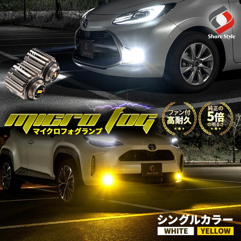 トヨタ最新車両用 フォグランプ ミニフォグ