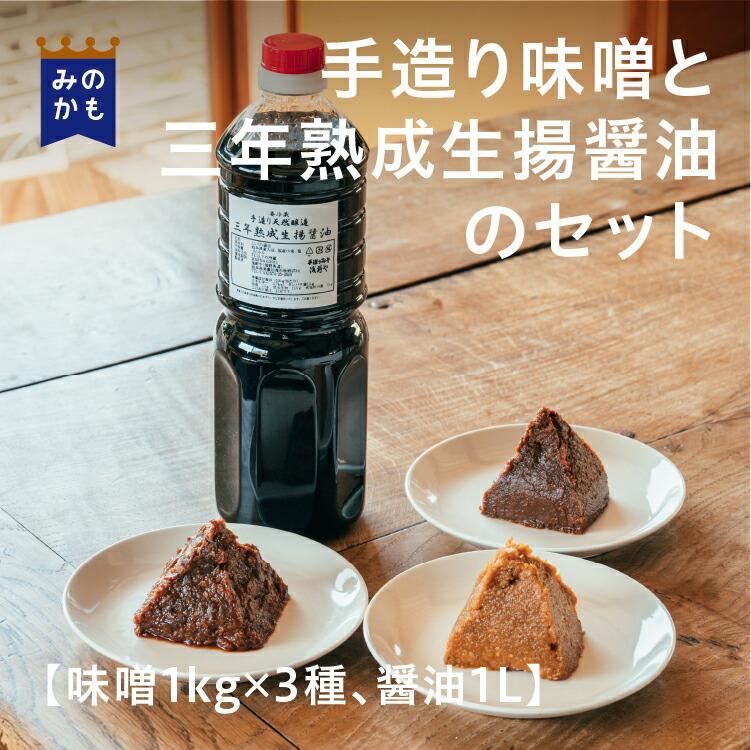 手造り味噌と三年熟成生揚醤油のセット