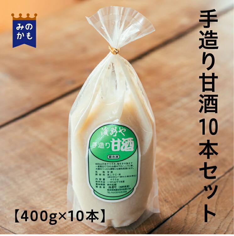 甘酒10袋セット