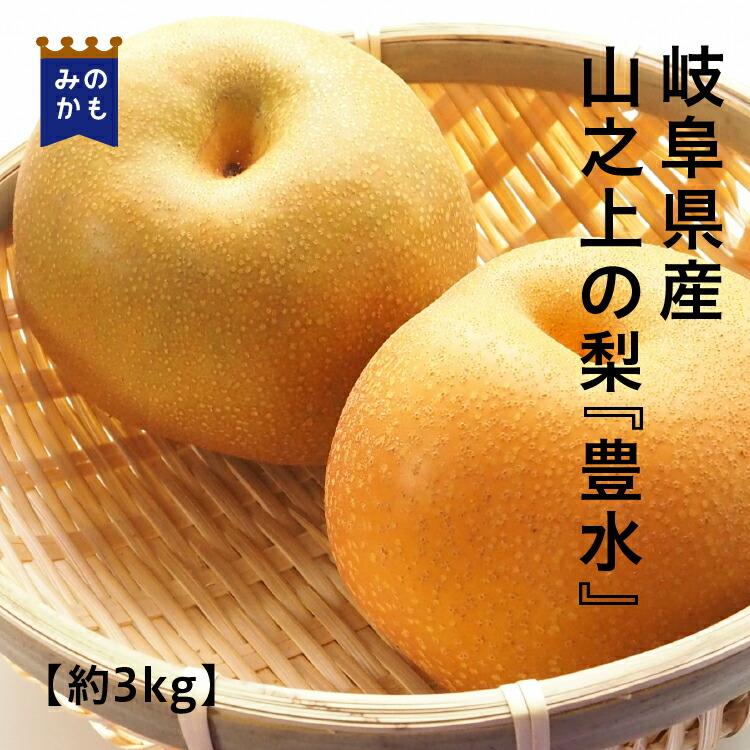 梨・豊水3kg