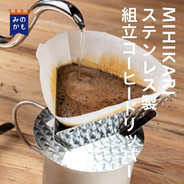 MIHIKARI ステンレス製組立コーヒードリッパー