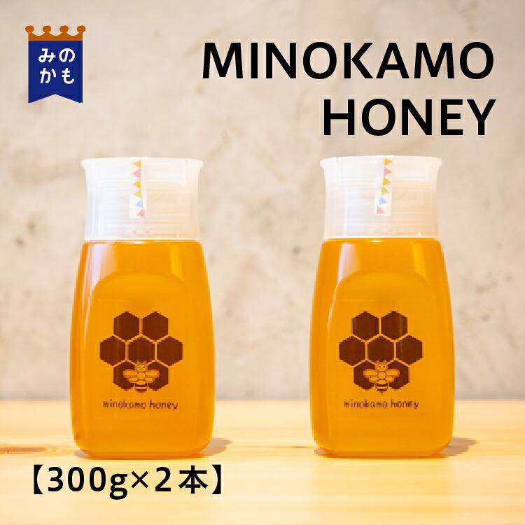 【農家直送】MINOKAMO HONEY 300g 2本セット