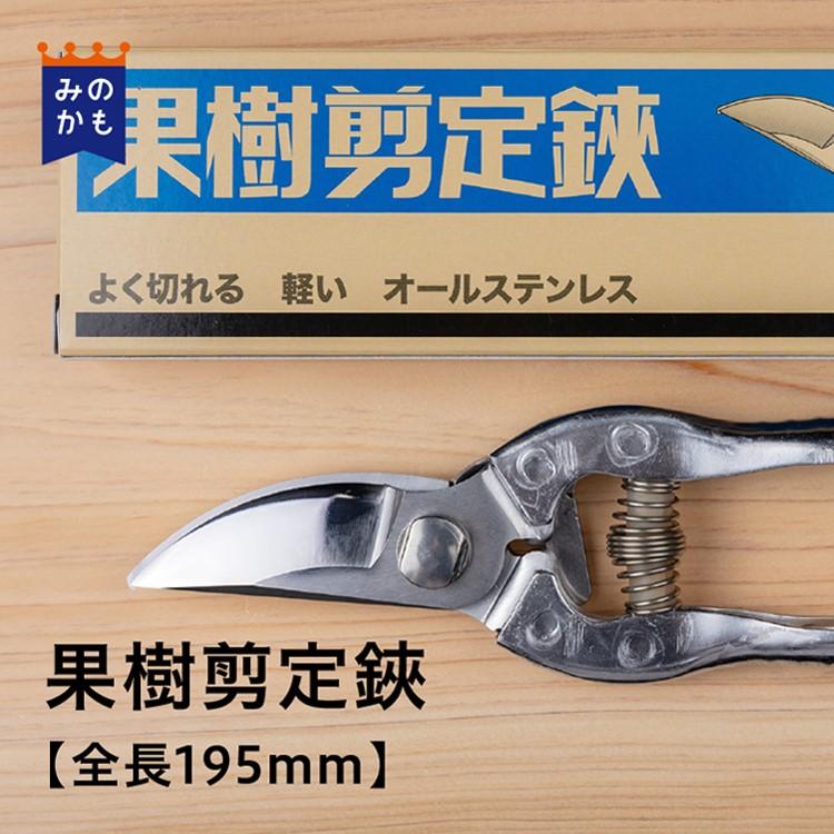 果樹剪定鋏 全長195mm