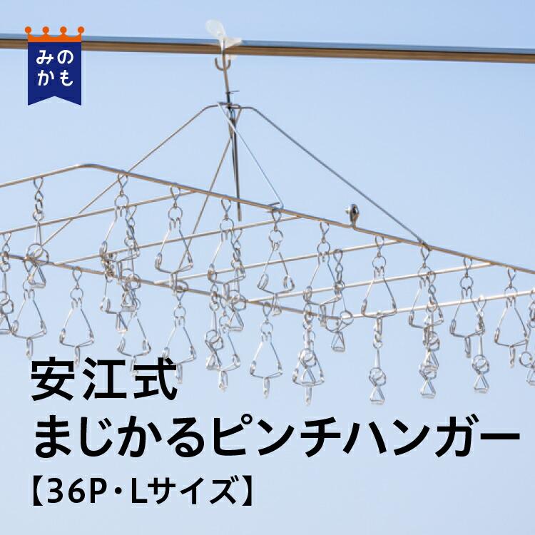 江式まじかるピンチハンガー36P Lサイズ