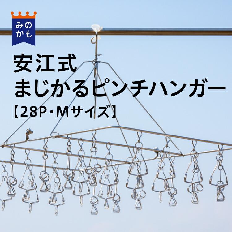 安江式まじかるピンチハンガー28P Mサイズ