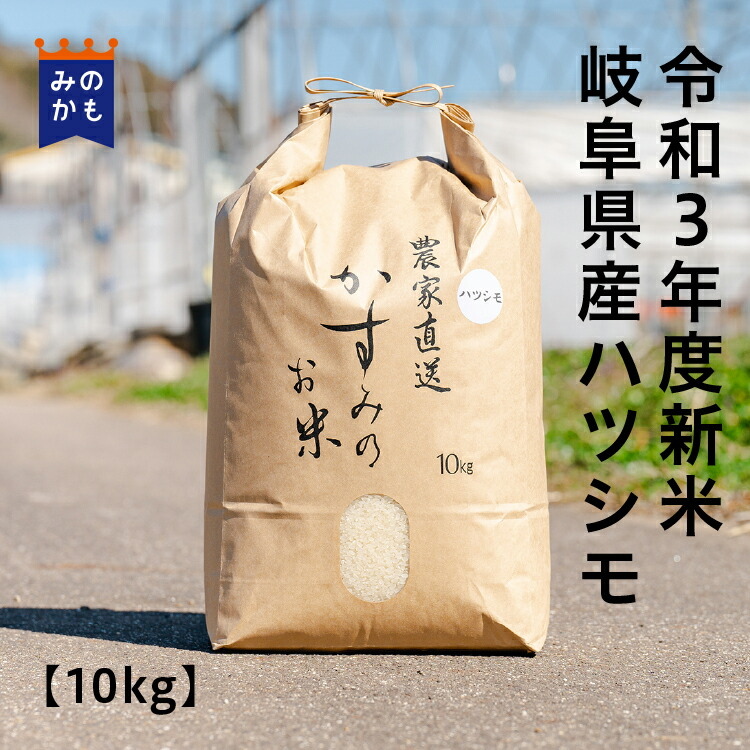 【農家直送】令和3年度新米 岐阜県産ハツシモ10kg