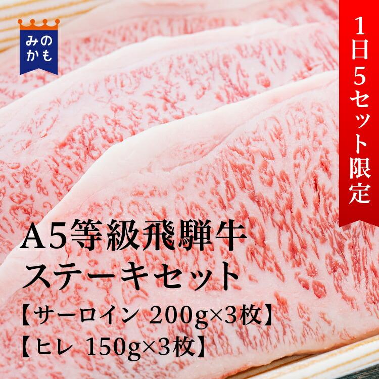 【1日5セット限定】A5等級飛騨牛 ステーキセット サーロイン 200g×3枚  ヒレ 150g×3枚 内容量 1,050g(BMS No.11)