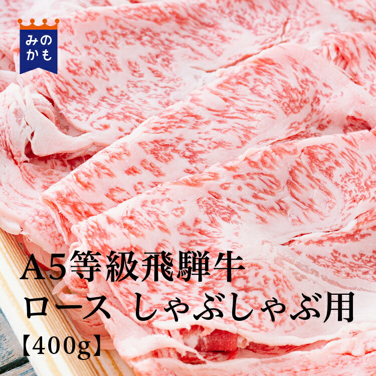 A5等級飛騨牛 ロース しゃぶしゃぶ用 400g(BMS No.11)