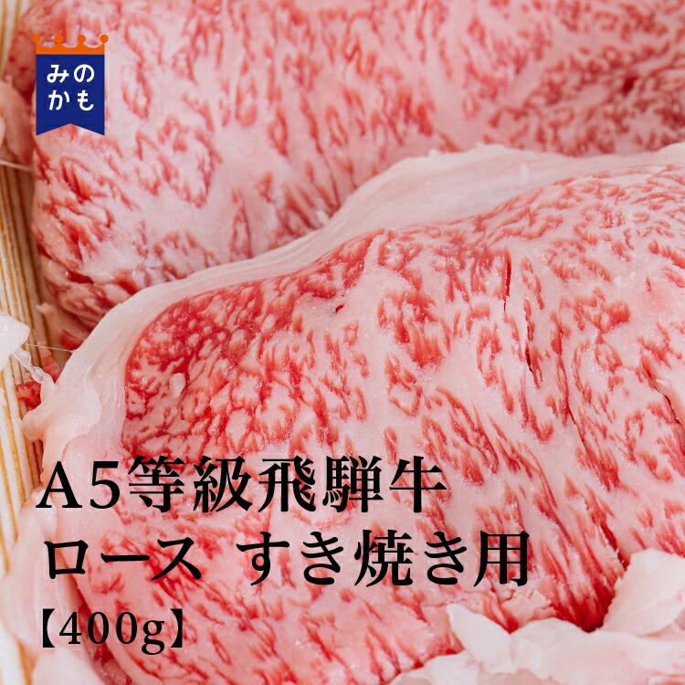 A5等級飛騨牛 ロース すき焼き用 400g(BMS No.11)