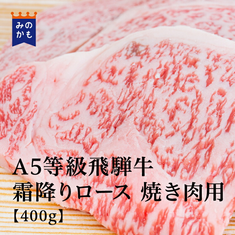 A5等級飛騨牛 霜降りロース 焼き肉用 400g(BMS No.11))