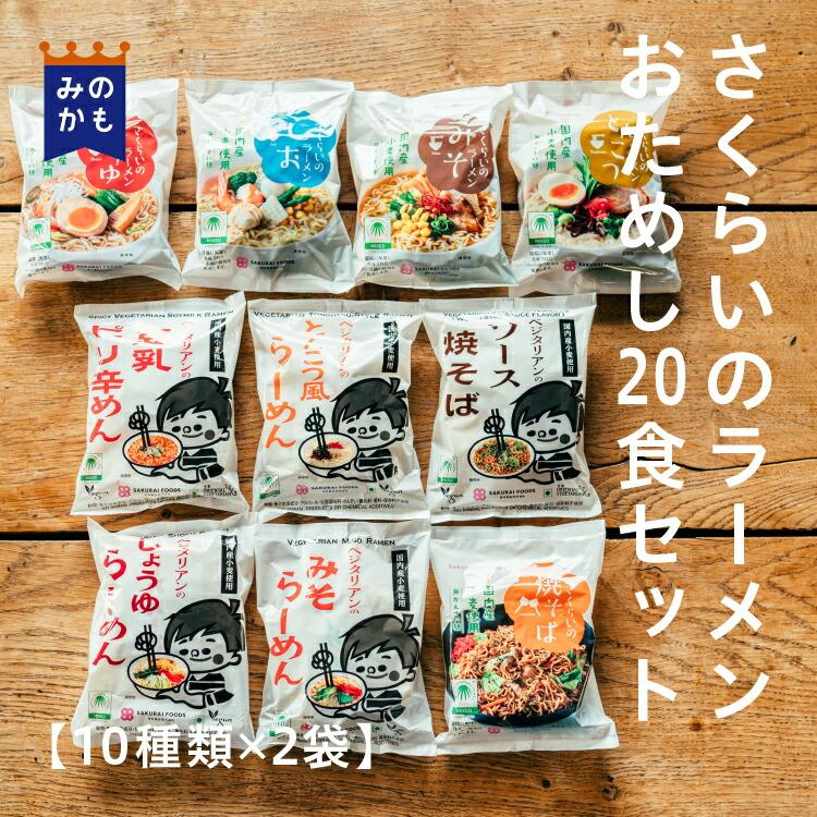 【国産小麦使用】さくらいのラーメン おためし20食セット