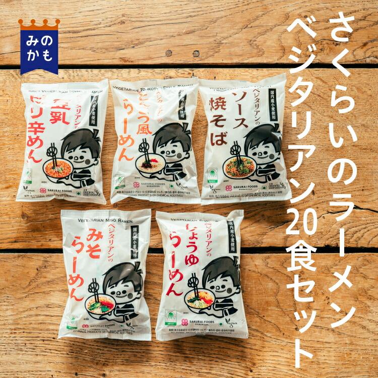 【国産小麦使用】さくらいのラーメン ベジタリアン20食セット