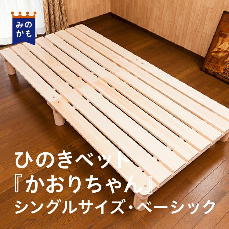 【東濃檜】ひのきベッド『かおりちゃん』シングルサイズ ベーシック