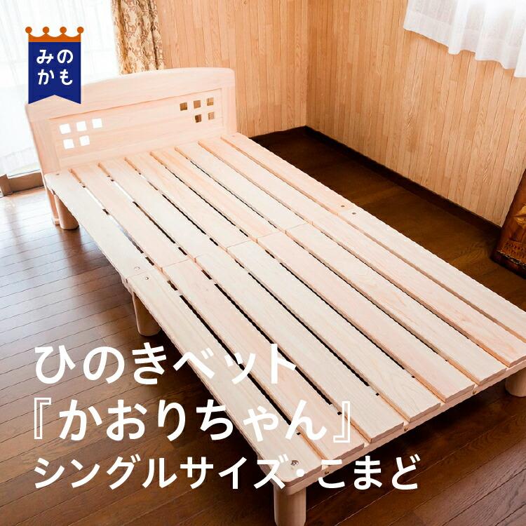 【東濃檜】ひのきベッド『かおりちゃん』シングルサイズ こまど
