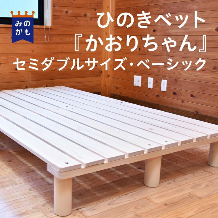 【東濃檜】ひのきベッド『かおりちゃん』セミダブルサイズ ベーシック