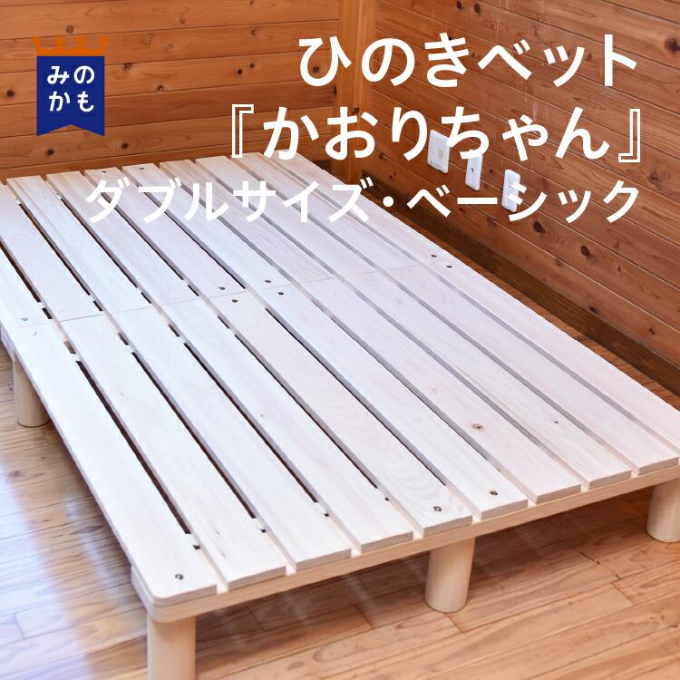 【東濃檜】ひのきベッド『かおりちゃん』ダブルサイズ ベーシック