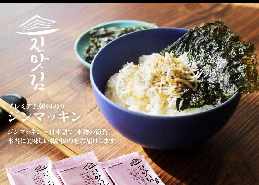 """ジンマッキン=日本語で""""本物の海苔 本当に美味しい韓国のりをお届けします。"""