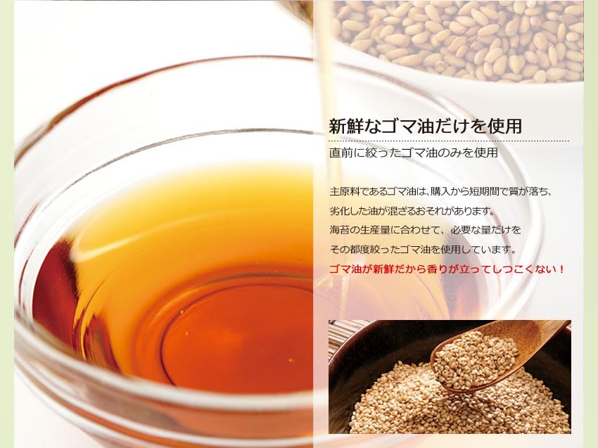 主原料であるゴマ油は、購入から短期間で質が落ち、劣化した油が混ざるおそれがあります。海苔の生産量に合わせて、必要な量だけをその都度絞ったゴマ油を使用しています。ゴマ油が新鮮だから香りが立ってしつこくない!