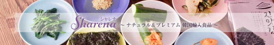 Sharena(シャレナ)ナチュラル&プレミアム韓国輸入食品
