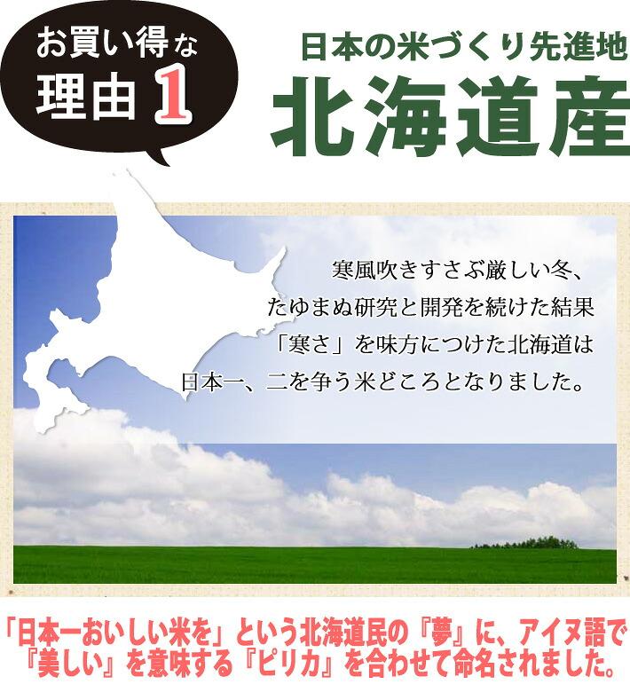 お買い得な理由1「北海道から産地直送」