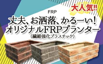 オリジナルFRPプランター