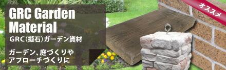 GRC(擬石)ガーデン資材