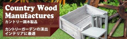 カントリー調木製品