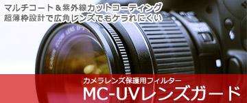 MC-UVレンズガード