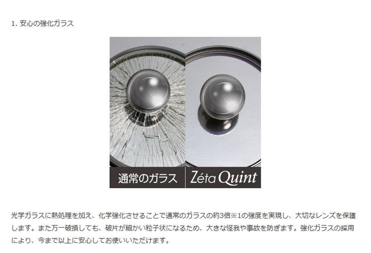 ケンコー・トキナー Zeta Quint プロテクター商品説明