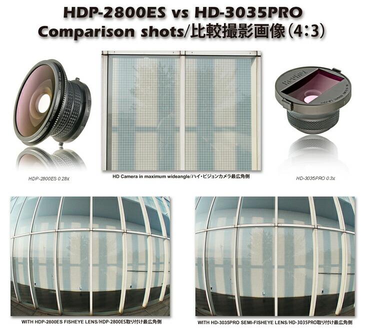 HDP-2800ES vs HD-3035PRO 撮影比較