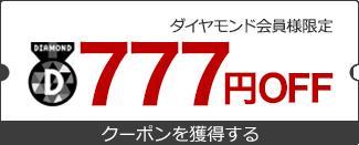 777円OFFクーポンを獲得