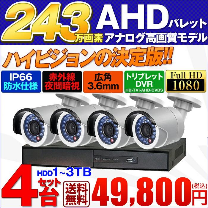 243万画素AHDバレットカメラ4台セット