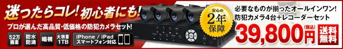 初心者にもオススメ!高品質・低価格 防犯カメラ4台 レコーダーセット 2年保証 送料無料