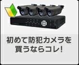 初めて防犯カメラを買うならコレ!