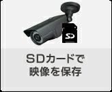 SDカードで映像を保存