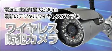 ワイヤレス防犯カメラ