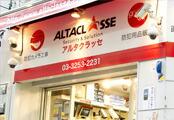 アルタクラッセ店舗写真
