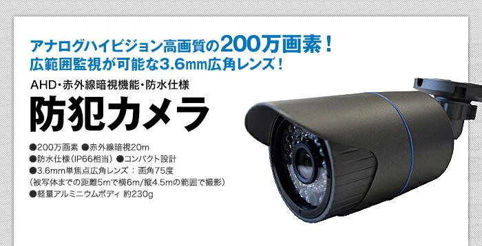 アナログ最高画質52万画素 3.6mm広角レンズ 赤外線暗視 防水仕様 防犯カメラ