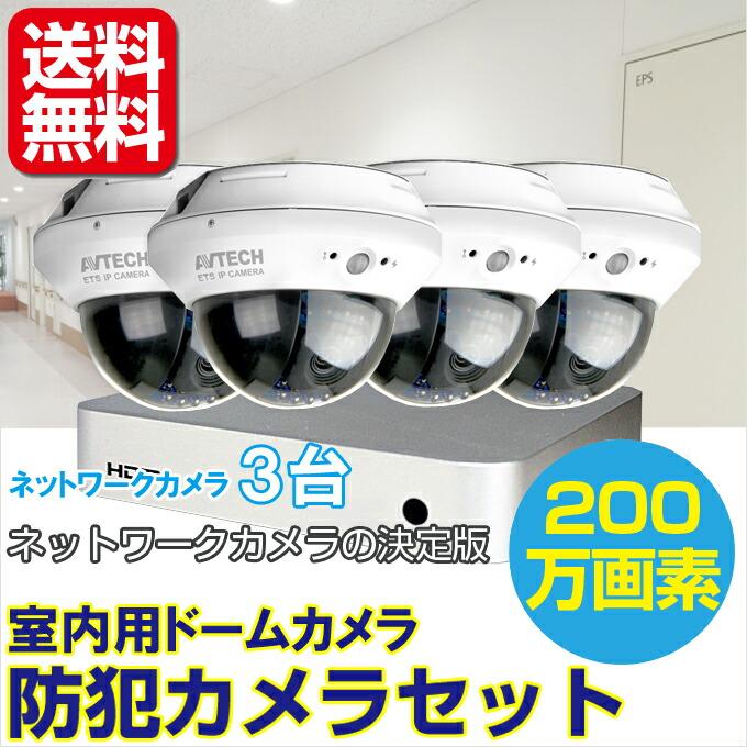 選べるネットワークカメラセット