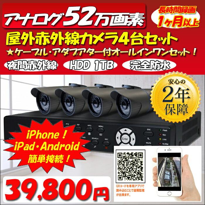 防犯カメラ4台 録画機 セット 2年保証 52万画素 防水 1TB 遠隔監視 iPhone iPad スマートフォン対応 最新式H.264コーデック VGA HDMI 日本語 静音 初心者におすすめ
