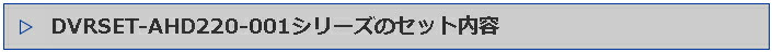 DVRSET-AHD220-001